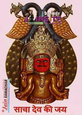 Jain dev s pic