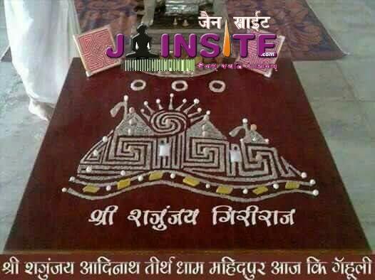 Jain gahuli photo