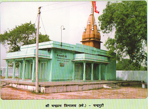 CHANDRAPURI TIRTH