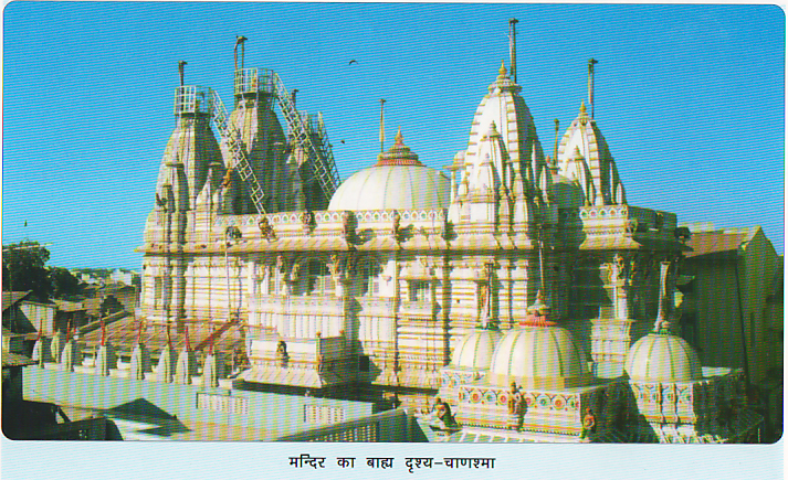 CHANASMA TIRTH