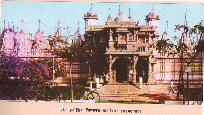 KARNAVATI (AHEMDABAD) TIRTH