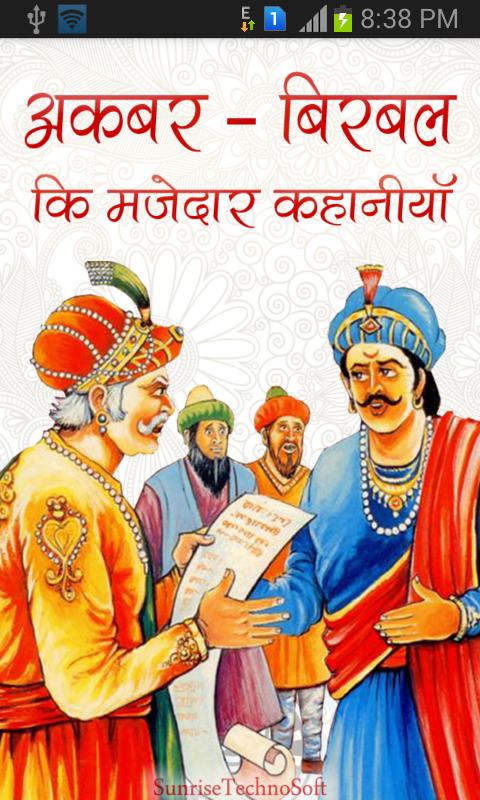 Story Of Akbar-Birbal