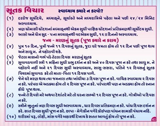 Jain Sutak Vichar