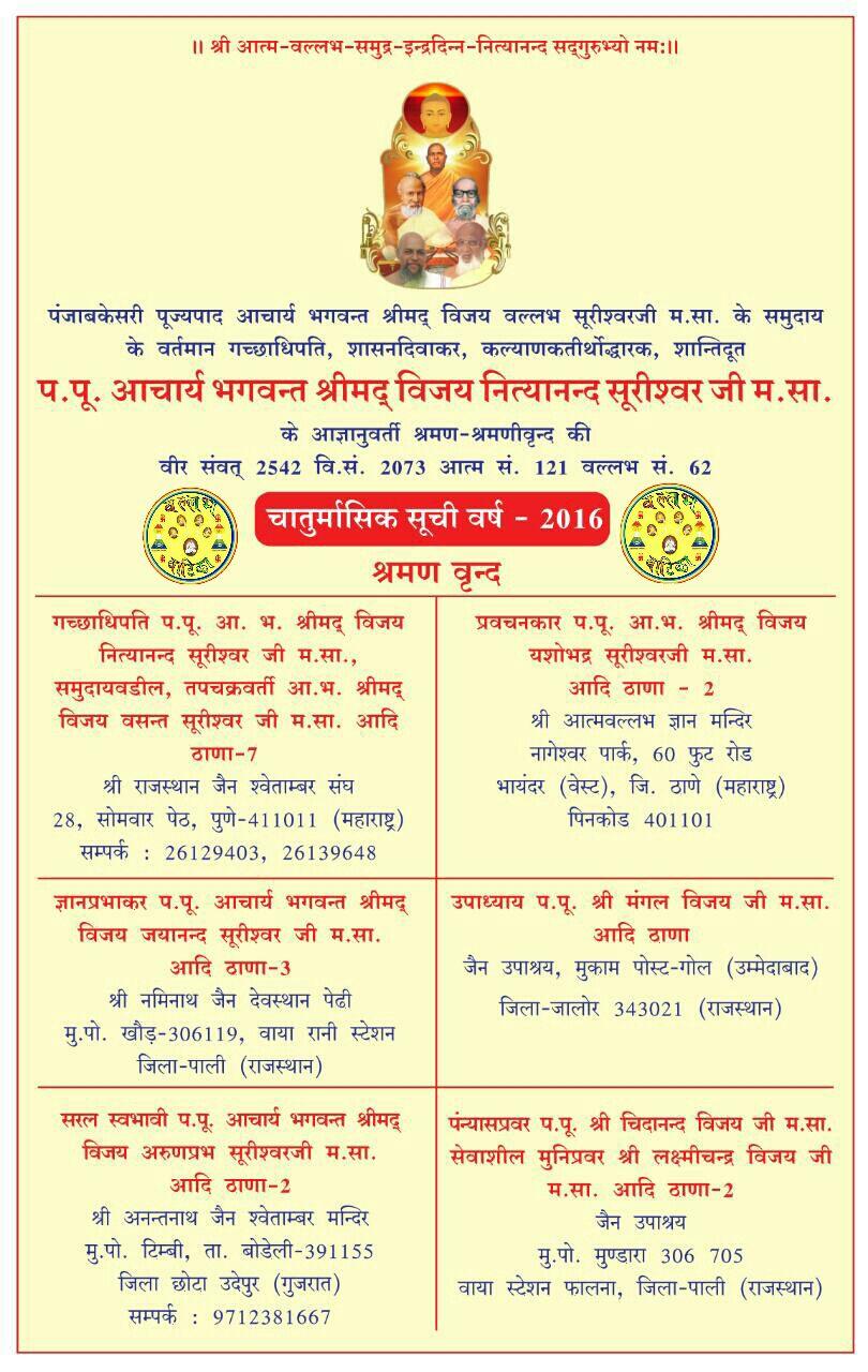 2016 Chaturmas list of Vallabh Samuday