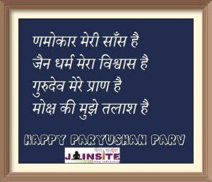 Paryushan Sms