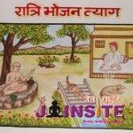 ratri-bhojan tyag