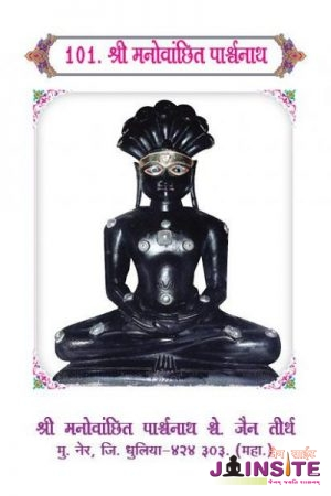 101.Manovanchit Parshwanath