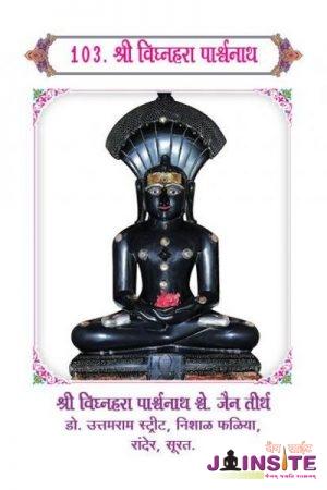 103.Vighnahara parshwanath