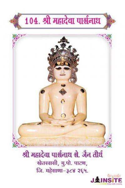104.Mahadeva Parshwnath