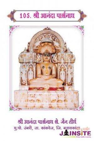 105. Aananda Parshwanath