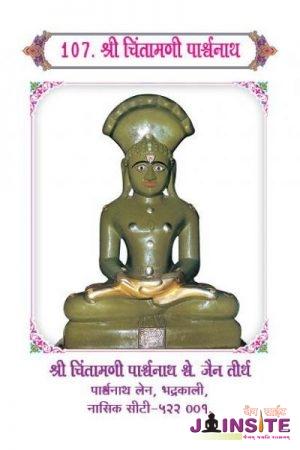 107.Chintamani Parshwanath