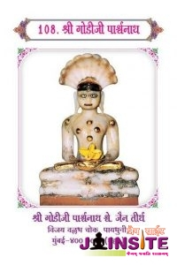 108-godiji-parshwanath