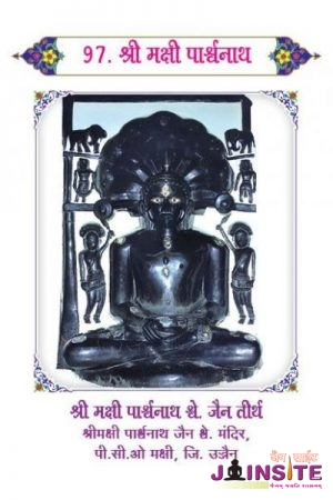 97 Makshi Parshwanath