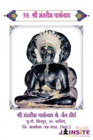 98.Antriksh PArshwanath