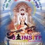 gyan-panchmi-vidhi