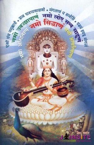 Jain Gyan Panchami Vidhi