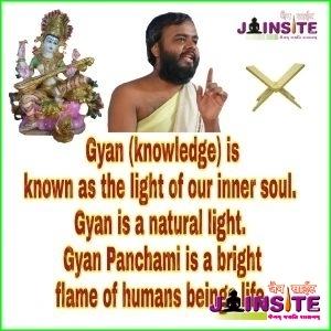 Gyan pancham Thoughts