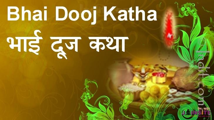Jain Bhai dooj History