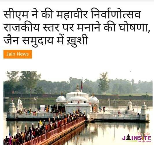 CM ne ki Mahavir Nirvanotsav ki Ghoshna…..