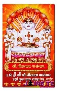 Jiravala Tirth Pratishtha Highlights