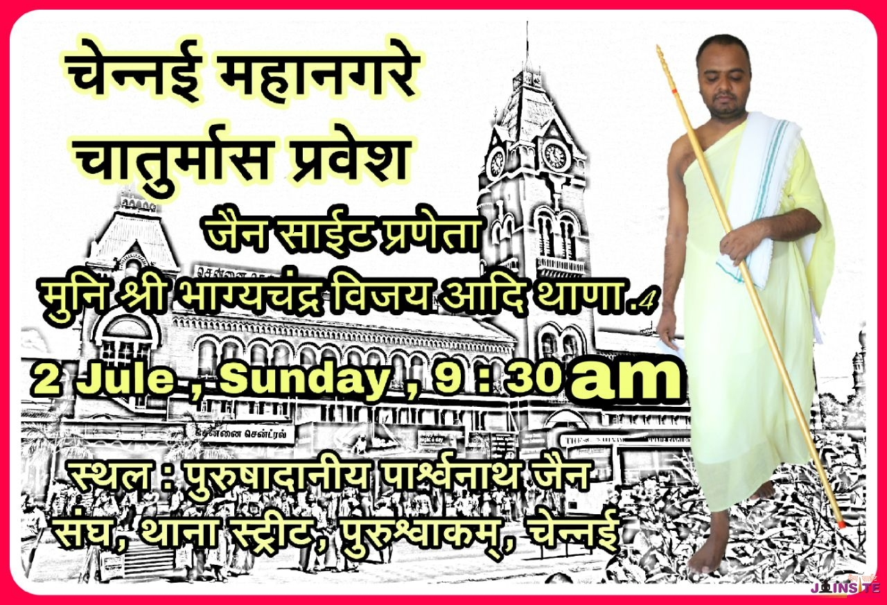 Jainsite praneta Gurudev Bhagya chandra M.S. pravesh at Chennai