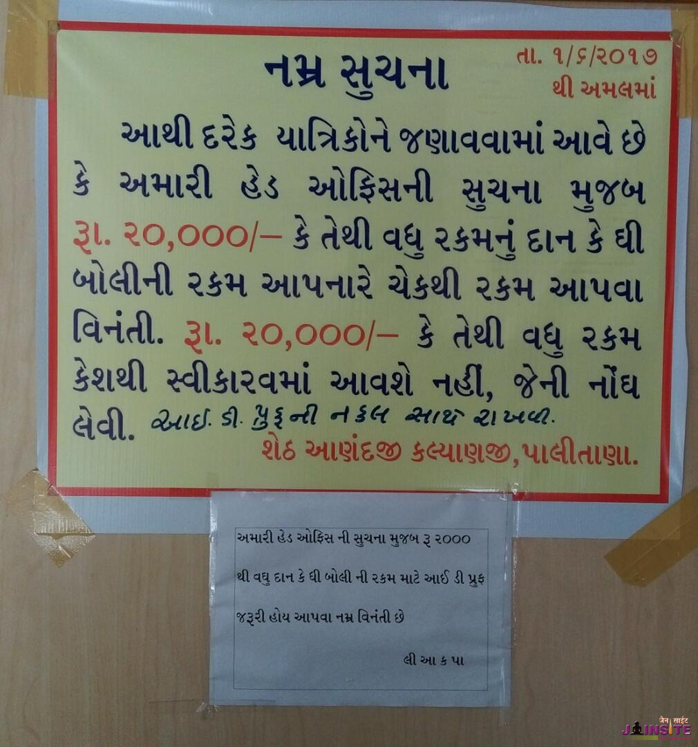 New Rules in Palitana