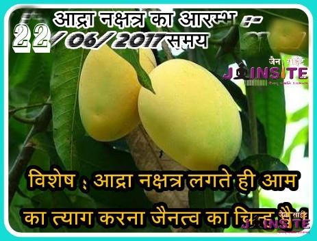 why should avoid mango from aadra Nakshtra ?