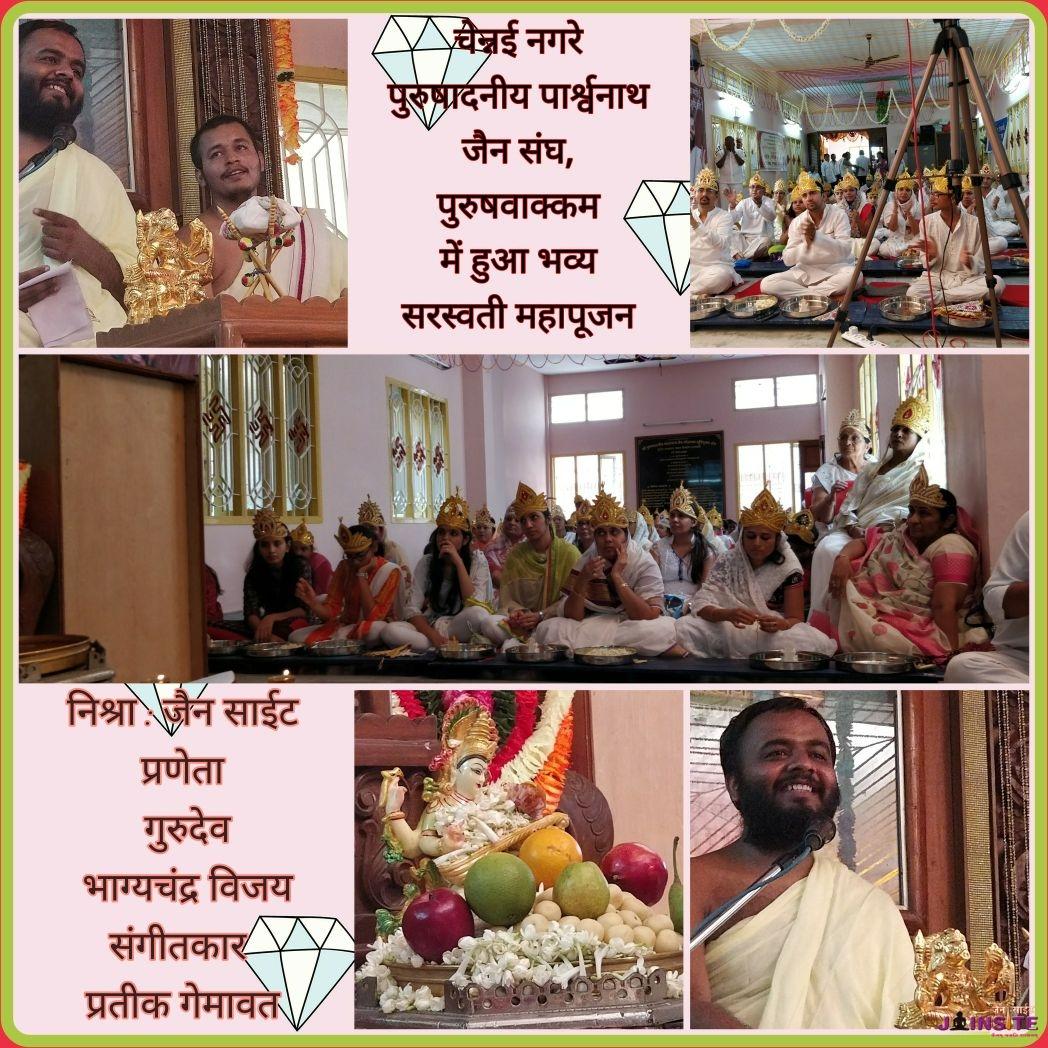 Pu.Bhagyachandravijayji M.S.ki nishra me Saraswati pujan
