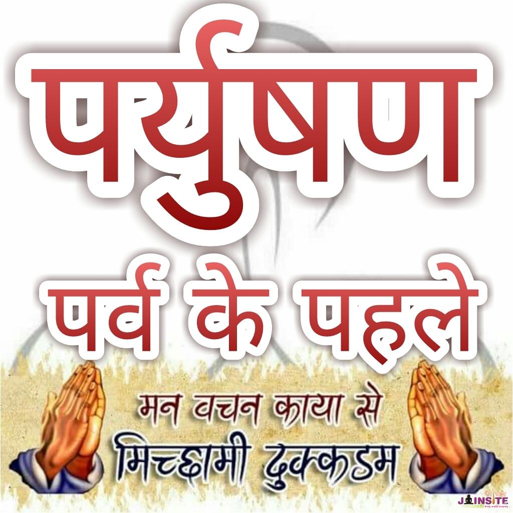 Useful link of paryushana Mahaparva