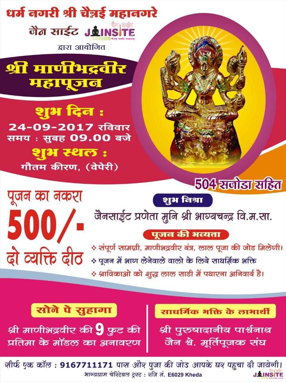 Manibhadra Veer Mahapujan At Chennai