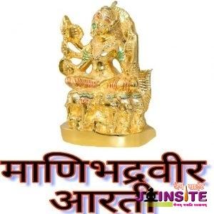 Maanibhadra Veer Aarti