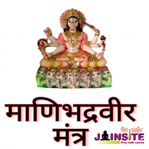 Maanibhadra veer mantra