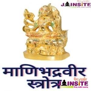 Manibhadra Veer Stotra