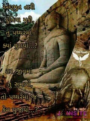 Gujarati suvichar 20 Jan.