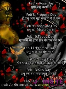 Suvichar on Valentine day