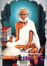 Acharya Rajendra Suriji Maharaj Saheb