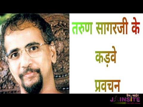 Acharya Tarun Sagar Suriji Maharaj Saheb
