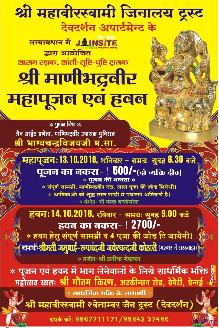 Manibhadra Veer Pujan At Chennai