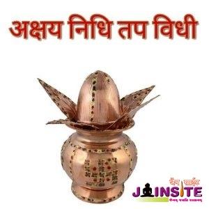 Akshay Nidhi Tap Vidhi | अक्षयनिधितप–विधि