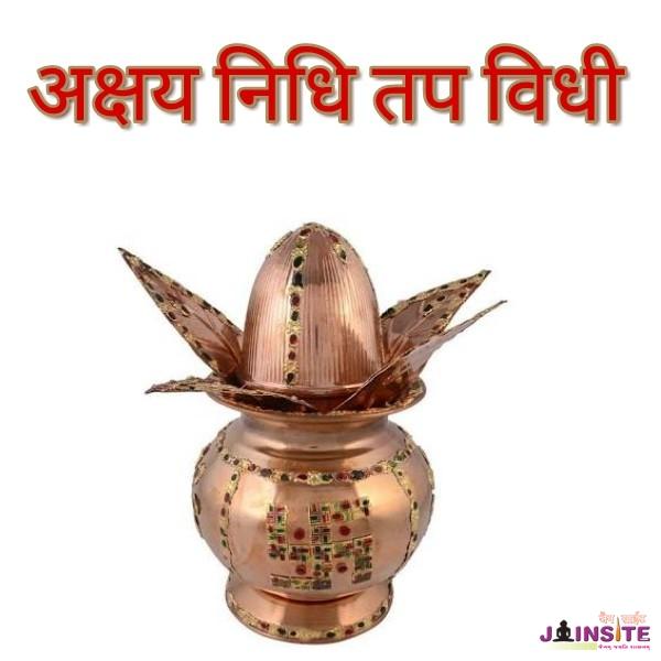 Akshay Nidhi Tap Vidhi   अक्षयनिधितप–विधि