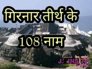 108 Names Of Girnar