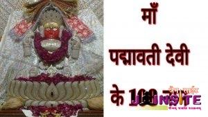 108 Names Of Padmavati Devi