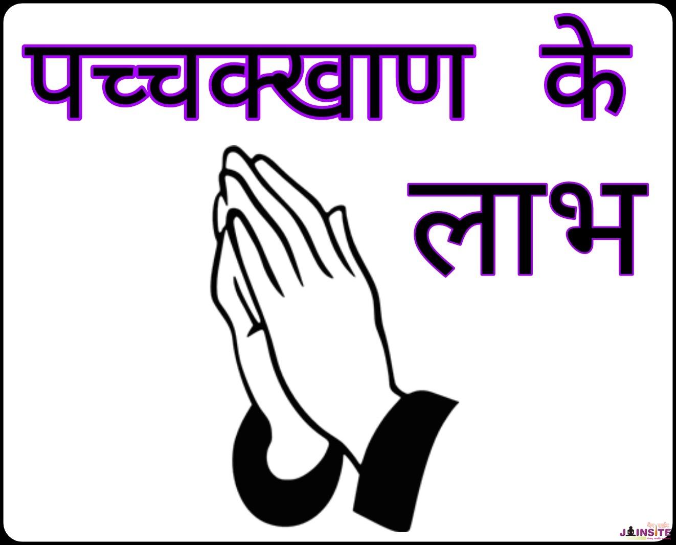 Pachchakkhaan karane se kya laabh milata hai? पच्चक्खाण करने से क्या लाभ मिलता है?