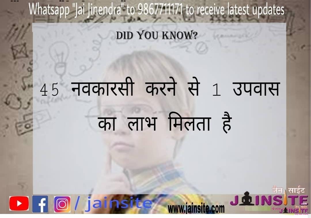 Upvas ka fal kaise milta hai? How to get punya of upvas without doing it.
