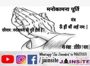 Mantra For Wish Fulfillment | मनोकामना पूर्ति मंत्र