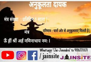 Mantra For Compatibility Factor | अनुकूलता दायक मंत्र