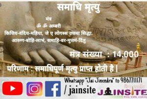 Mantra For Samadhi Death | समाधि मृत्युमंत्र