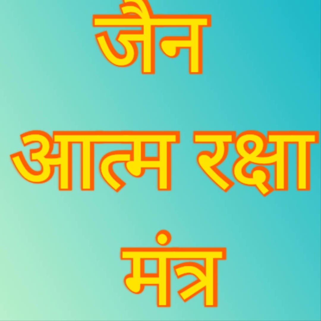 1. Aatma Raksha Stotra   आत्मरक्षास्तोत्रम्