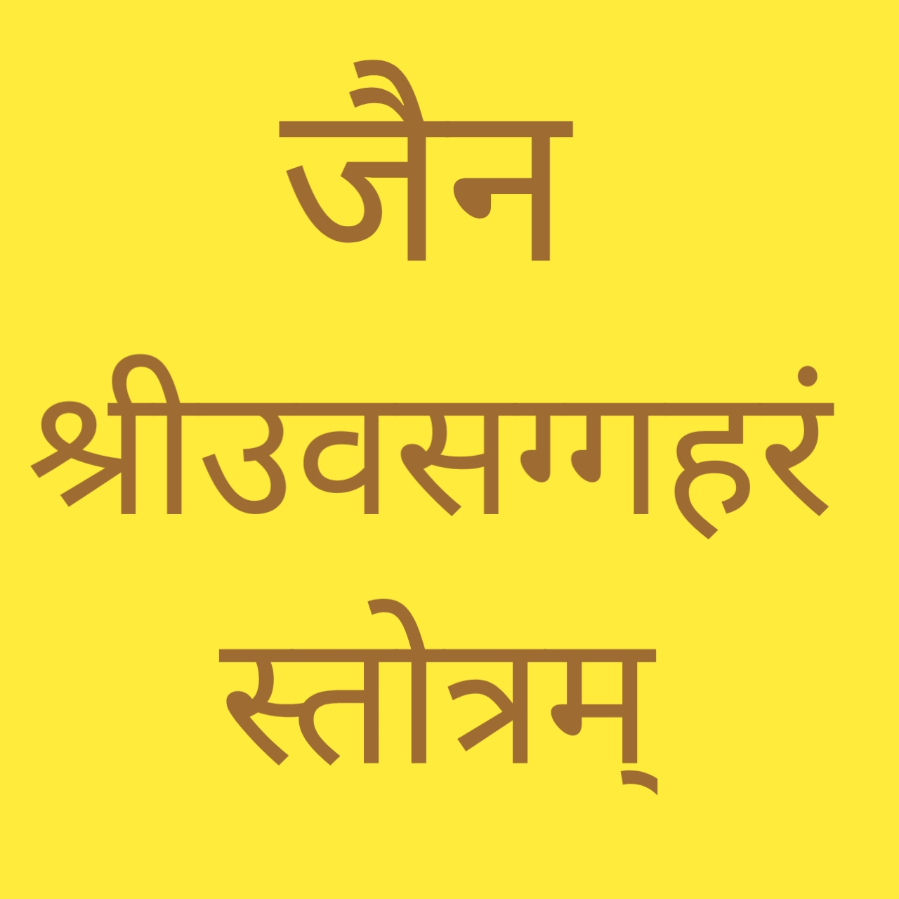 3. Shree Uvvasaggaharam Stotram |  श्रीउवसग्गहरं स्तोत्रम्