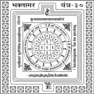 30. Jain History   Karoonjhar Jain Temple